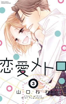 恋愛メトロ 3-電子書籍