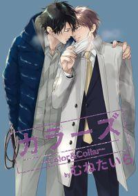 カラーズ -Color&Collar- 2