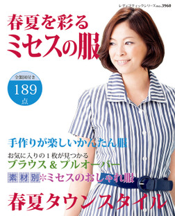春夏を彩るミセスの服-電子書籍