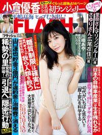 週刊FLASH(フラッシュ) 2018年5月29日号(1469号)