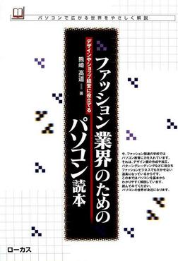 ファッション業界のためのパソコン読本-電子書籍