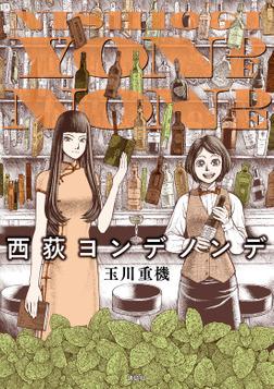 西荻ヨンデノンデ-電子書籍