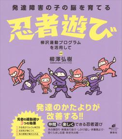 発達障害の子の脳を育てる忍者遊び 柳沢運動プログラムを活用して-電子書籍