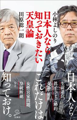 日本人なら知っておきたい天皇論-電子書籍