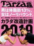 Tarzan(ターザン) 2019年1月10日号 No.755 [カラダ改造計画2019]