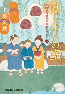 はじまりの空~日本橋牡丹堂 菓子ばなし(六)~-電子書籍