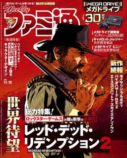 週刊ファミ通 2018年11月15日号-電子書籍