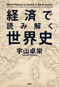 経済で読み解く世界史