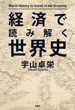 経済で読み解く世界史-電子書籍