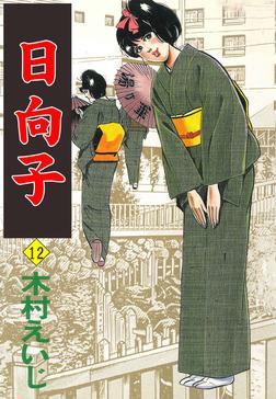 日向子12-電子書籍
