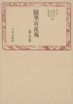 随筆百花苑〈第7巻〉-電子書籍