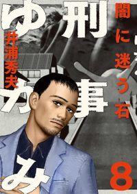 刑事ゆがみ(8)