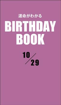 運命がわかるBIRTHDAY BOOK  10月29日-電子書籍