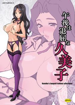 午後は退屈な久美子 1-電子書籍