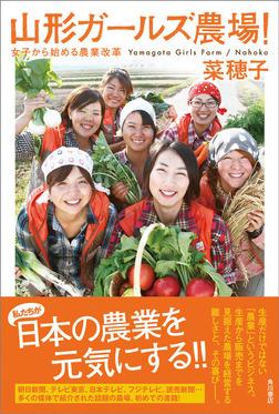 山形ガールズ農場! 女子から始める農業改革-電子書籍