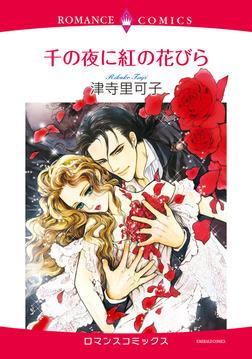 千の夜に紅の花びら-電子書籍