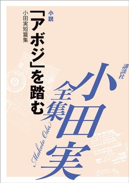 「アボジ」を踏む 【小田実全集】-電子書籍