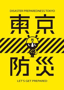 Disaster Preparedness Tokyo-電子書籍