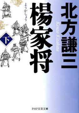 楊家将(ようかしょう)(下)-電子書籍
