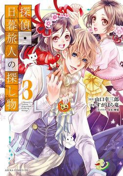 探偵・日暮旅人の探し物(3)-電子書籍