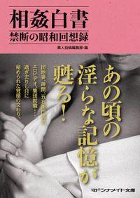 相姦白書 禁断の昭和回想録(マドンナメイト)