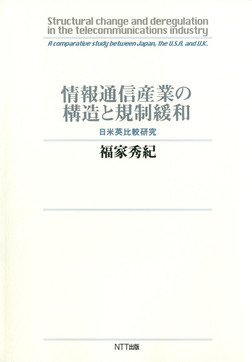 情報通信産業の構造と規制緩和 : 日米英比較研究-電子書籍