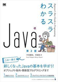 スラスラわかるJava 第2版