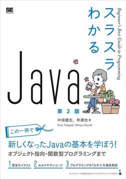 スラスラわかるJava 第2版-電子書籍