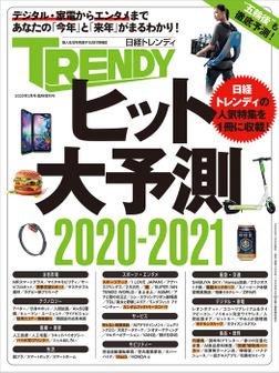 ヒット大予測 2020-2021(日経トレンディ2月号臨時増刊)-電子書籍