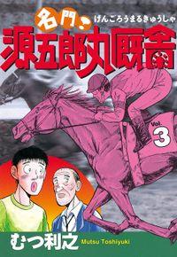 名門! 源五郎丸厩舎(3)