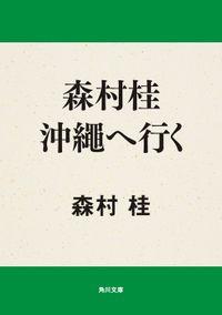 森村桂沖繩へ行く