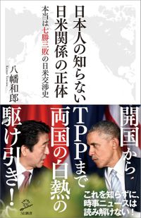 日本人の知らない日米関係の正体 本当は七勝三敗の日米交渉史