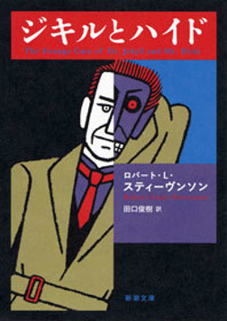 ジキルとハイド-電子書籍