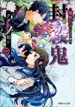 封殺鬼 クダンノ如シ(中)-電子書籍