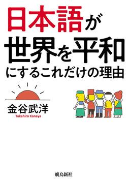 日本語が世界を平和にするこれだけの理由-電子書籍