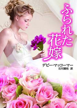 ふられた花嫁-電子書籍