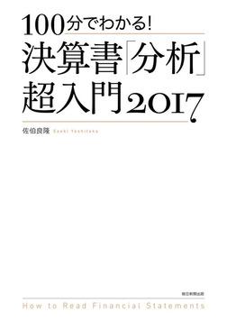 100分でわかる! 決算書「分析」超入門 2017-電子書籍