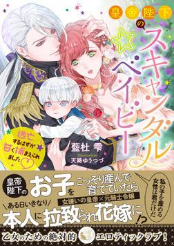 皇帝陛下のスキャンダル☆ベイビー 逃亡するはずが甘く捕まえられました♡-電子書籍