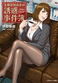女探偵眞由美の誘惑事件簿