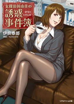 女探偵眞由美の誘惑事件簿-電子書籍