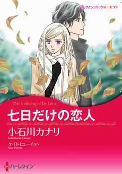 七日だけの恋人-電子書籍