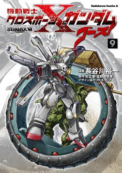 機動戦士クロスボーン・ガンダム ゴースト(9)-電子書籍