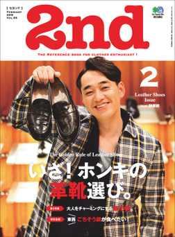 2nd(セカンド) 2015年2月号 Vol.95-電子書籍