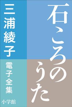 三浦綾子 電子全集 石ころのうた-電子書籍