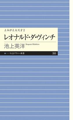 よみがえる天才2 レオナルド・ダ・ヴィンチ-電子書籍