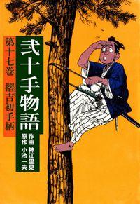 弐十手物語(17)