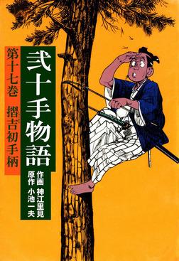 弐十手物語(17)-電子書籍