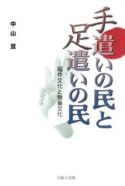 手遣いの民と足遣いの民-稲作文化と牧畜文化--電子書籍