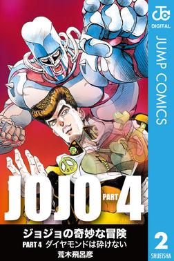 ジョジョの奇妙な冒険 第4部 モノクロ版 2-電子書籍