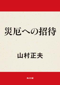 災厄への招待-電子書籍